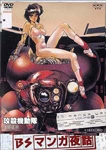 BSマンガ夜話 攻殻機動隊 -士郎正宗- [DVD]