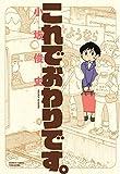 これでおわりです。 / 小坂俊史 のシリーズ情報を見る