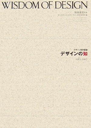 デザインの知〈vol.1(2007)〉 (デザイン哲学叢書)の詳細を見る