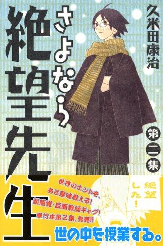 さよなら絶望先生(2) (講談社コミックス)の詳細を見る