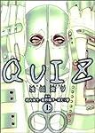 Quiz (上巻) (角川コミックス・エース)