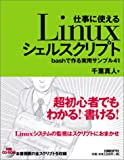 仕事に使えるLinuxシェルスクリプト~bashで作る実用サンプル41