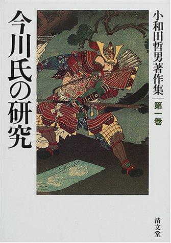 今川氏の研究 (小和田哲男著作集第一巻)