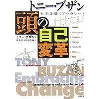 トニー・ブザン頭の自己変革―未来を築く7つのツール