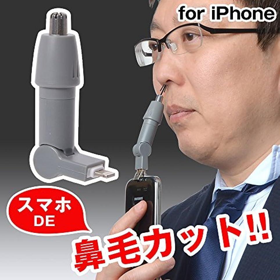 なくなる弾性踏みつけスマホde鼻毛カッター ※日本語マニュアル付き サンコーレアモノショップ (for iPhone)