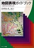 地図表現ガイドブック—主題図作成の原理と応用