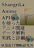 ShangriLa Anime APIを使ったアニメデータ解析実践と詳細 (ShangriLa Anime API詳細)