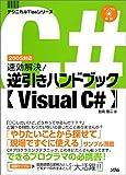 速効解決!逆引きハンドブックVisual C# (テクニカルTipsシリーズ)