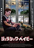 ジュラシック・ベイビー[DVD]