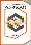 ヘックス入門―天才ナッシュが考えた数学的ボードゲーム