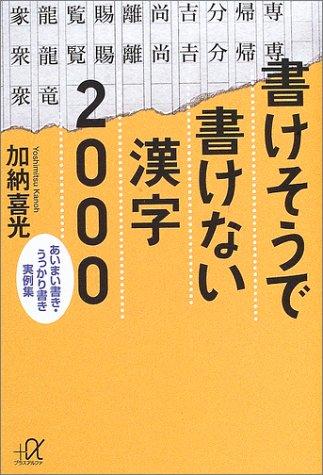書けそうで書けない漢字2000 (講談社+α文庫)の詳細を見る