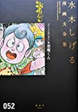 『コミックボンボン』版悪魔くん (水木しげる漫画大全集)