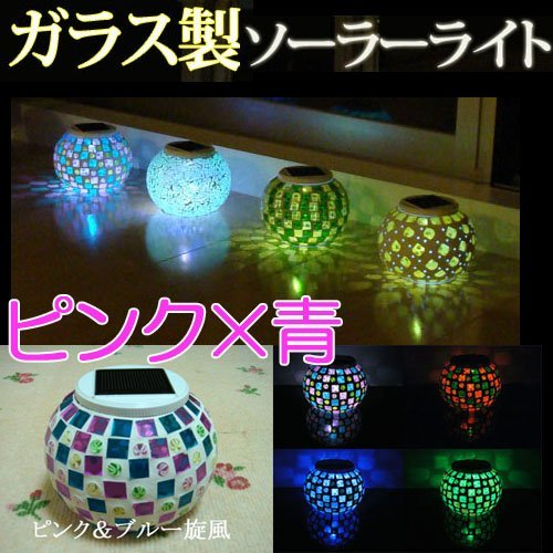 RoomClip商品情報 - ・ガーデンライト ソーラー led 高級ガラス製 LED ソーラーガーデンライト 職人手作り 桃×青旋風