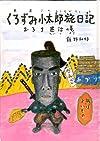 くろずみ小太郎旅日記 その1 おろち退治の巻 (おはなし広場)