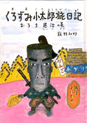 くろずみ小太郎旅日記 おろち退治の巻 (おはなし広場)