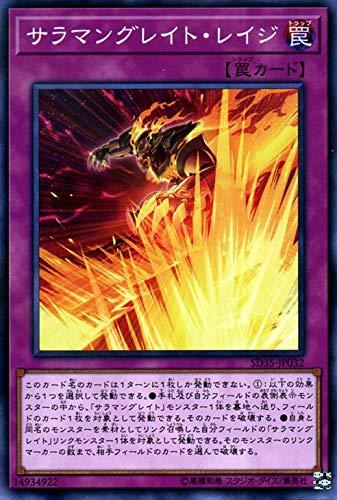遊戯王カード サラマングレイト・レイジ(ノーマルパラレル) ソウルバーナー(SD35) | ストラクチャーデッキ 通常罠 ノーマルパラレル