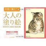 大人の塗り絵 POSTCARD BOOK 可愛い猫たち編