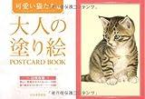 大人の塗り絵 POSTCARD BOOK 可愛い猫たち編 画像