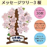メッセージツリー 3 桜 AR0819102