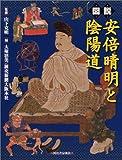 図説 安倍晴明と陰陽道 (ふくろうの本/日本の文化)
