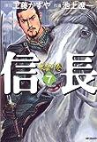 信長 7 風雲の巻 (MFコミックス)