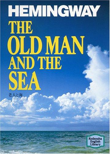 老人と海—The old man and the sea 【講談社英語文庫】