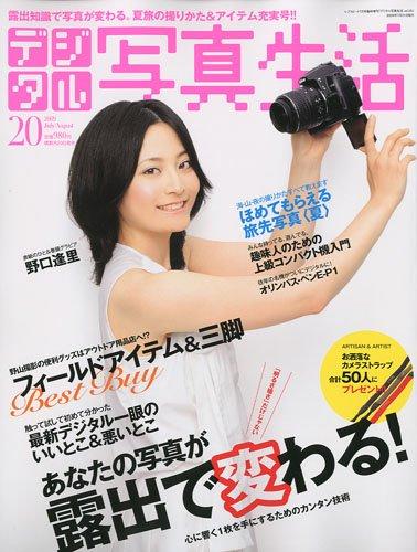 デジタル写真生活 2009年 07月号 [雑誌]