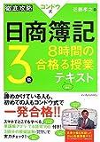 徹底攻略 コンドウ式日商簿記3級 8時間の合格(うか)る授業 テキスト