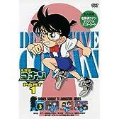 名探偵コナンDVD PART1 vol.3