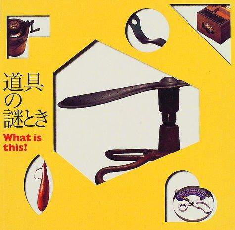 道具の謎とき―What is this? (INAX BOOKLET)の詳細を見る