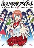 絶対零度アイドル(1) (ヤングキングコミックス)