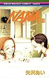 NANA―ナナ― 19 (りぼんマスコットコミックス) 画像