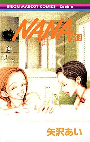 NANA—ナナ— 19 (りぼんマスコットコミックス)