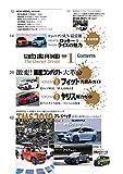 月刊自家用車 2020年 1月号 [雑誌] 画像