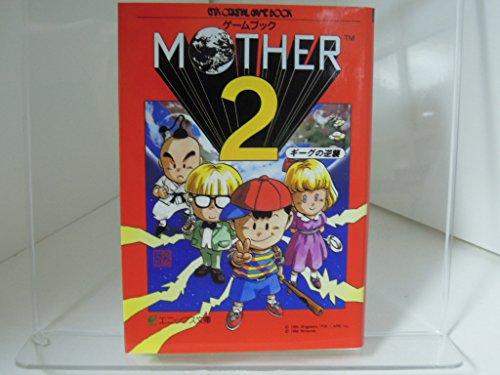 ゲームブックMOTHER 2―ギーグの逆襲 (エニックス文庫)の詳細を見る