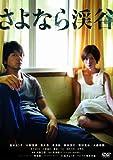 さよなら渓谷 [DVD]