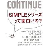 コンティニュー (Vol.10)