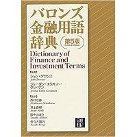 バロンズ金融用語辞典 第5版