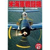 米海軍戦闘機―グラマンF4FからF8Fまでドッグファイトの主役の (歴史群像 太平洋戦史シリーズ Vol. 67)