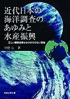 近代日本の海洋調査のあゆみと水産振興 (正しい観測結果はかけがえのない宝物)