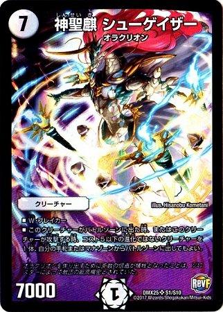 デュエルマスターズ/DMX-25/S1/SR/神聖麒 シューゲイザー