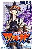 UMA大戦 ククルとナギ(4) (講談社コミックスボンボン)