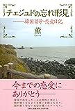 チェジュドの忘れ形見 ――韓国留学・恋愛日記
