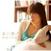 長い夢(DVD付)