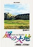 風の大地(70) (ビッグコミックス)