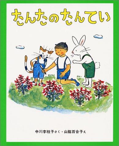 たんたのたんてい (新しい日本の幼年童話 8)の詳細を見る