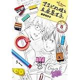 きまじめ姫と文房具王子 コミック 全5巻セット