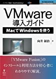 VMware導入ガイド―MacでWindowsを使う (NextPublishing)