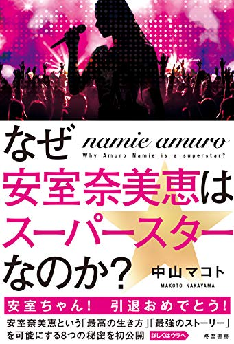 なぜ安室奈美恵はスーパースターなのか?...