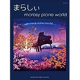 まらしぃ ピアノソロ/marasy piano world